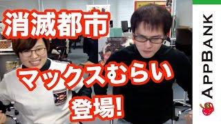 【消滅都市】CD特典キャラ「マックスむらい」の実力やいかに!!!