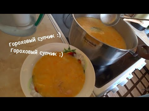ВЛОГ Сама сняла- сама насмеялась 🤣 / Варю гороховый суп 17 августа 2018 г. (видео)