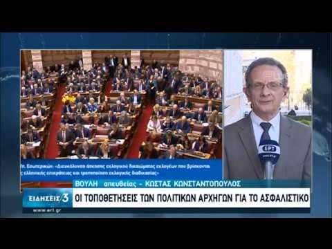 Βουλή: Ολοκληρώνεται η συζήτηση για το Ασφαλιστικό – Οι θέσεις των κομμάτων | 27/02/2020 | ΕΡΤ