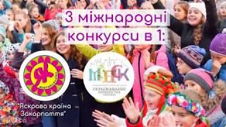 Фестивальный марафон в Ужгороді  –  2017. Промо