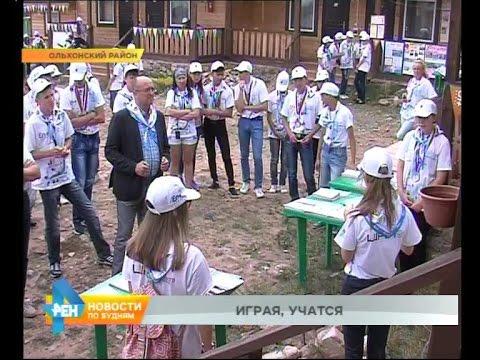 Учатся, играя, или Бизнес-лагерь для детей «Сердце Байкала»