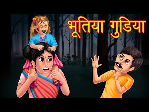 भूतिया गुड़िया | Part 1 | Hindi Kahaniya | Bhootiya Stories | Hindi Stories | Latest