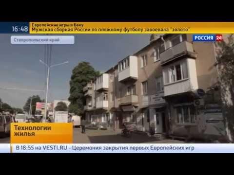 Россия-24. Вести. Технологии жилья. 28.06.2015.