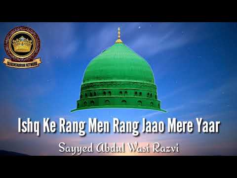 Video Ishq Ke Rang Men Rang Jaao Mere Yaar by Hafiz-o-Qari Sayyad Abdul Wasi Razavi Sahab Qibla Mumbai download in MP3, 3GP, MP4, WEBM, AVI, FLV January 2017