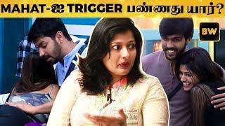 Video BIGG BOSS MAHAT & ARAV-கும் இது தான் வித்யாசம் - Gayathri Raguram Reveals  | Vijay TV | SS 19 MP3, 3GP, MP4, WEBM, AVI, FLV September 2018