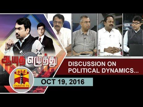 -19-10-2016-Ayutha-Ezhuthu-Discussion-on-Political-Dynamics--Thanthi-TV