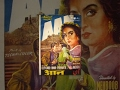 Aan (1952) Full Movie | Dilip Kumar, Nimmi | Old Bollywood Film
