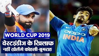 Virat Kohli, Jasprit Bumrah not to play in West Indies ODI, T20 Series | वनइंडिया हिंदी