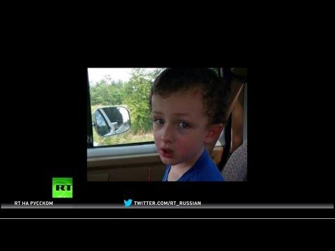 Видеозапись убийства 6-летнего ребенка полицией США стала достоянием общественности - DomaVideo.Ru