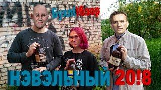 БухлОбзор дешевых пивных полторашек #навальный2018