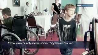 История «хрустального» мальчика