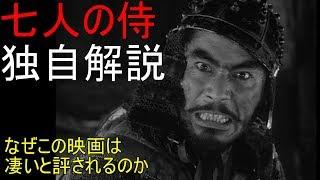 すぐにわかる七人の侍独自解説どうしてこの映画は凄いと評されているのかTheSevenSamuraiReview