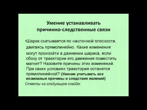 Реализация требований ФГОС в УМК «Физика. 7-9 классы» А. В. Перышкина