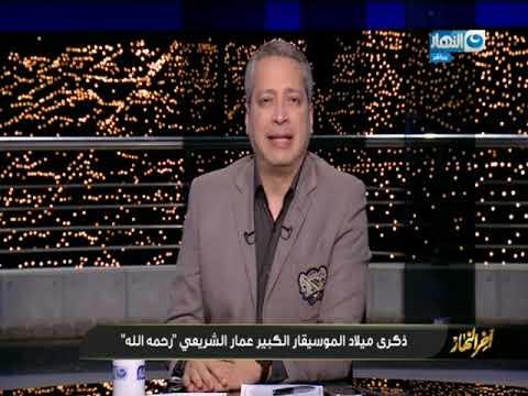 في ذكرى ميلاده..تامر أمين يتذكر تشجيع عمار الشريعي له في بداية عمله مذيعا