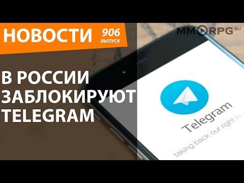 В России заблокируют Telegram. Новости