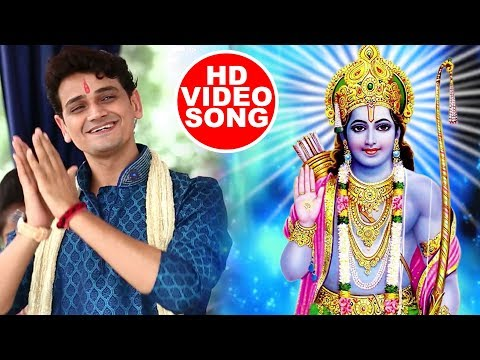 Video Rajeev Mishra का सुपरहिट राम भजन 2018 - Dil Me Basala Prabhu Ram - Bhojpuri Hit Songs 2018 download in MP3, 3GP, MP4, WEBM, AVI, FLV January 2017