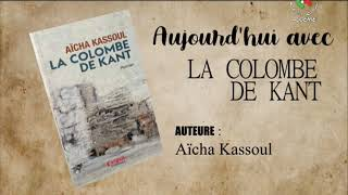 Pause Livre présente le livre: La Colombe de Kant de Aîcha Kassoul- Canal Algérie