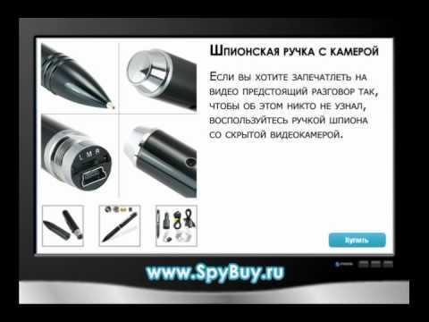 Собрать шпионские штучки своими руками скачать бесплатно