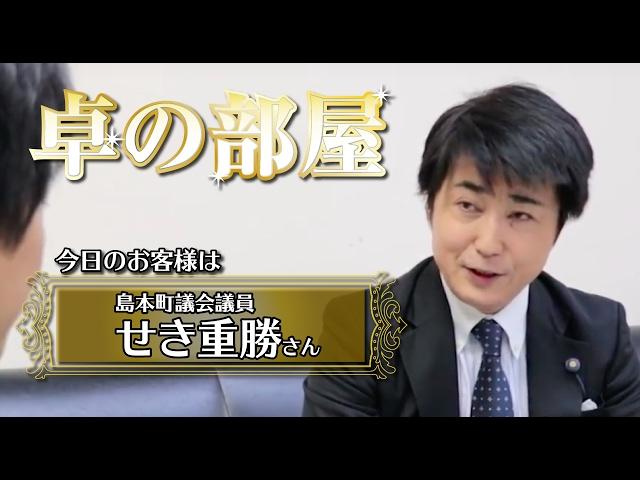 【卓の部屋】今日のお客さまは、島本町議会議員の関重勝さんです。