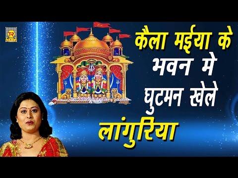Video कैला मईया के भवन में घुटमन खेले लांगुरिया | Kaila Maiya Ke Bhwan Me Ghutman | Anjali Jain download in MP3, 3GP, MP4, WEBM, AVI, FLV January 2017