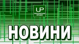 Новини дня. Українське право. Випуск від 2017-09-01