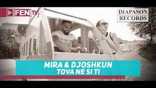 Mira & Djoshkun - Това Не Си Ти