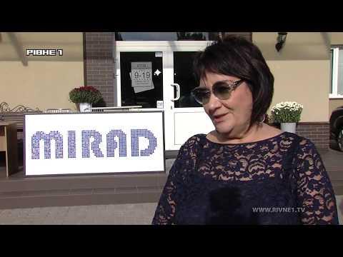 """<a href='/Info/?id=95401' >Як компанія """"Мірад"""" відсвяткувала своє 25-річчя  [ВІДЕО]</a>"""