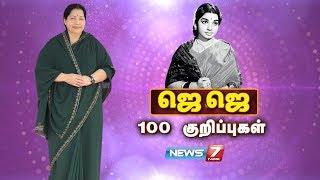 Video ஜெஜெ 100 குறிப்புகள்! | Interesting Facts about Late TN CM J Jayalalitha | News7 Tamil MP3, 3GP, MP4, WEBM, AVI, FLV Oktober 2018