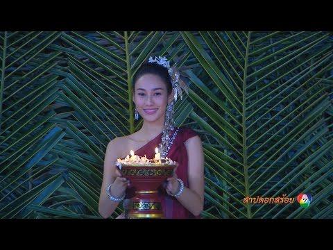 เพลงดอกสร้อยกาสะลอง Ost.สาปดอกสร้อย [Official MV] (видео)