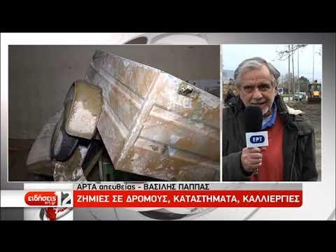 Κακοκαιρία σε Ήπειρο, Δυτ. Ελλάδα, Αιγαίο | 23/12/2019 | ΕΡΤ