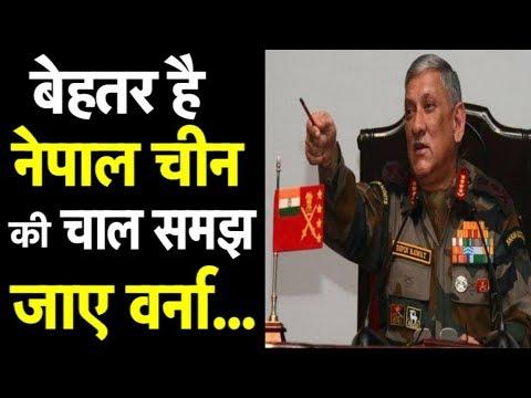 जनरल बिपिन रावत ने नेपाल को किया सचेत| Вhаrат Так - DomaVideo.Ru