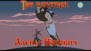 Алеша Попович и Тугарин Змей - Не упал... Упал! (мультфильм)