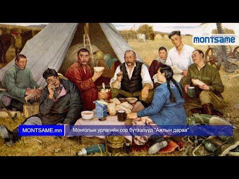 """Монголын урлагийн сор бүтээлүүд """"Ажлын дараа"""""""