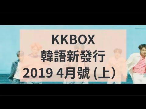 KKBOX 韓語新發行 2019 4月號(上):BTS防彈少年團、BLACKPINK、IZ*ONE、BOL4 臉紅的思春期都回歸囉! - Thời lượng: 3 phút và 11 giây.