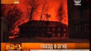 Крушение поезда-1- Киров новости от 10 часов утра