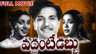 Vaddante Dabbu Full Length Telugu Movie || DVD Rip
