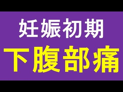 チクチク 妊娠 【荻田医師監修】妊娠超初期の症状と気をつけること|アカチャンホンポ