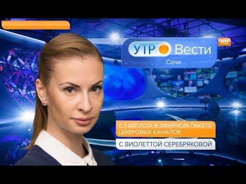 Вести Сочи 21.09.2017 8:35 видео