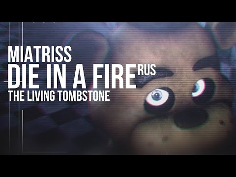 The Living Tombstone - Die In A Fire [FNAF 3 song На русском - RUS by MiatriSs REMASTERED] (видео)