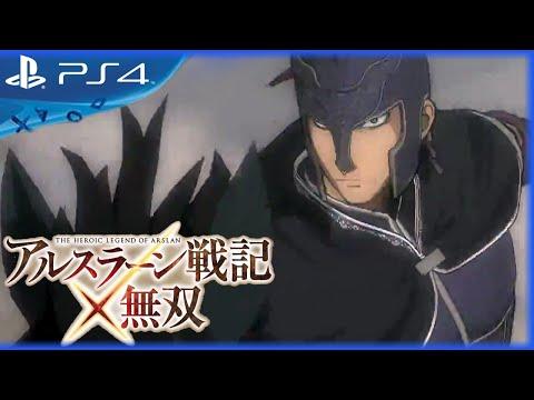 Arslan Senki x Musou (CHI) (PS4) (R3)