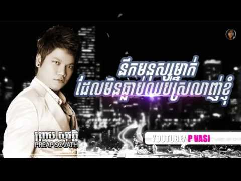 Video Nek mnus mnak del min thlob chhob srolanh nhom​ , preap sovath download in MP3, 3GP, MP4, WEBM, AVI, FLV January 2017