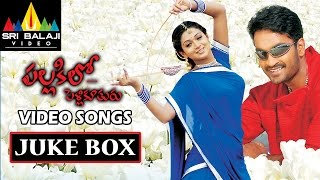 Pallakilo Pellikuthuru Telugu Full Video Songs - Back to Back
