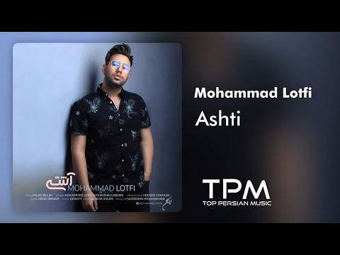 Mohammad Lotfi - Ashti - New Track (محمد لطفی - آشتی - آهنگ جدید)