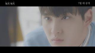 헤일로(HALO) 'HERE I AM' Special Video #2 (인행) HALO Official Fancafe ☞ http://cafe.daum.net/HALOOFFICIAL HALO Official...