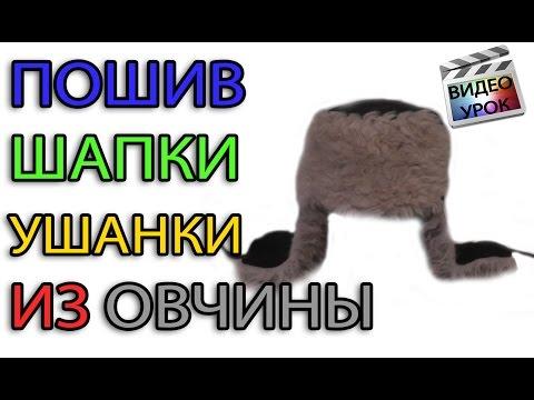 Шапка ушанка из овчины видео