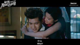 HD 1080p [Eng Sub] Never Gone - Still Here MV (Kris Wu as Cheng Zheng, Liu Yifei as Su Yunjin)