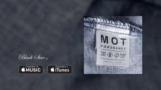 """Мот feat. Артём Пивоваров - Муссоны (альбом """"Наизнанку"""""""