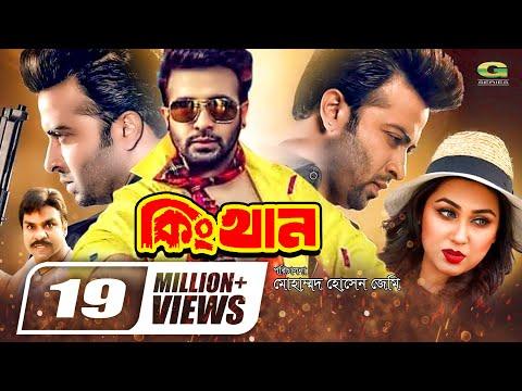 Bangla Movie King Khan কিং খান Full Movie Shakib Khan Apu Bishwas Mimo