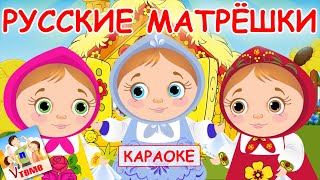 Русские матрешки. КАРАОКЕ мульт-песенка