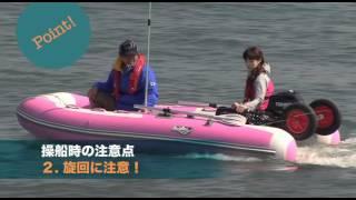 ミニボート安全啓発